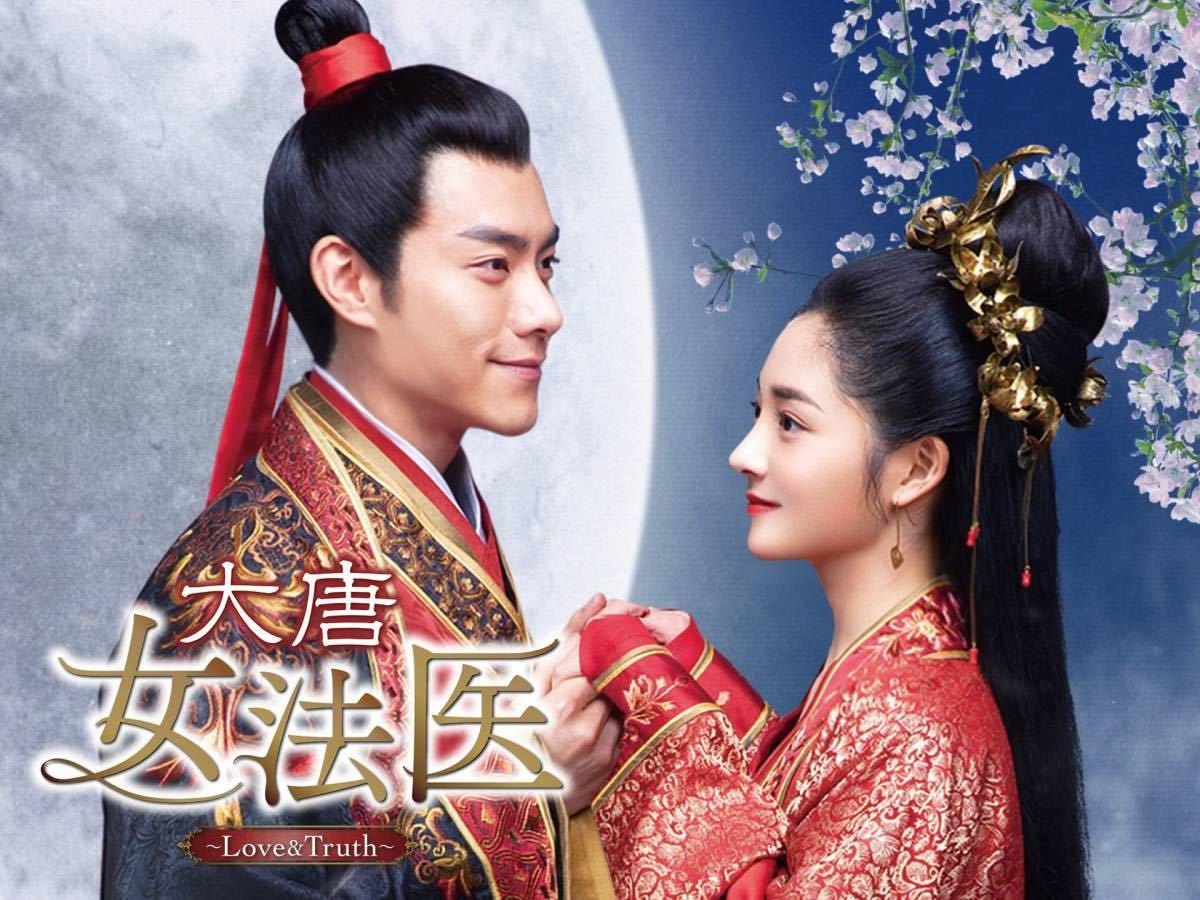 中国ドラマ 大唐女法医 Love&Truth Blu-ray全話 日本語字幕付き 送料無料