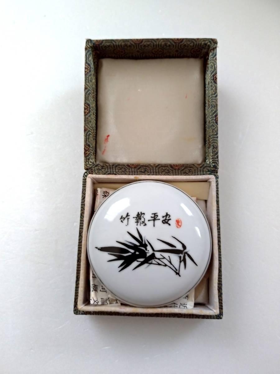 印泥 竹報平安 中国 朱肉