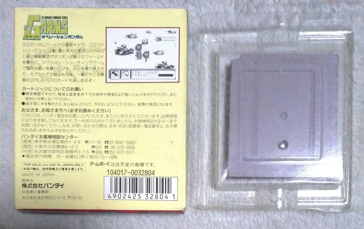 ゲームボーイソフト GB ジーアームズ オペレーションガンダム 中古品 説明書等欠品 ソフト全体黄ばみ有り 送料無料