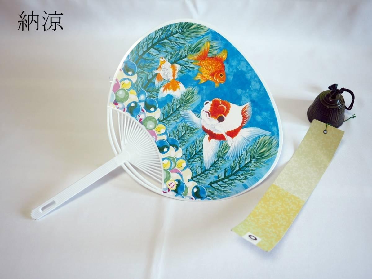 ☆夏に涼しげな風を送る☆かわいいきんぎょ☆うちわ☆3枚セット_※風鈴は商品ではありません