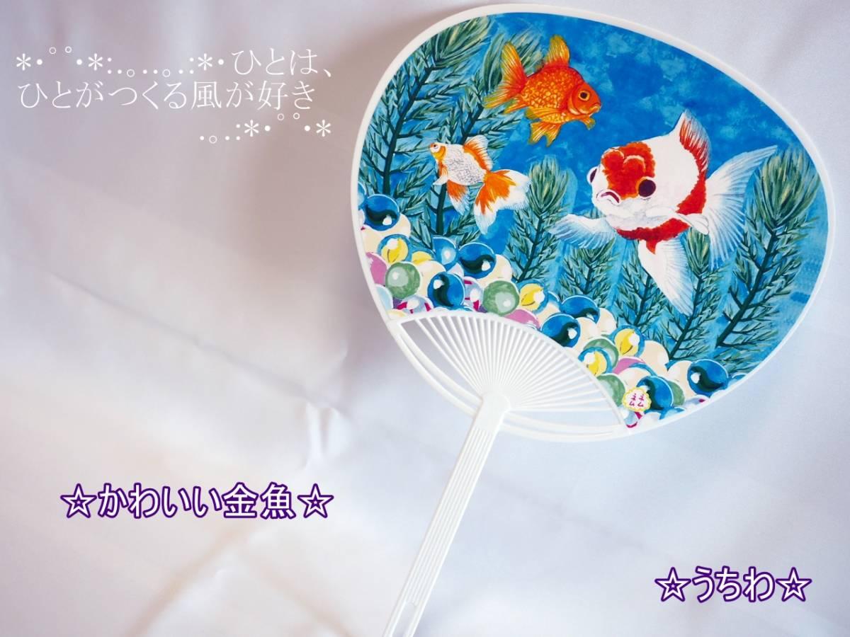 ☆夏に涼しげな風を送る☆かわいいきんぎょ☆うちわ☆3枚セット_画像1