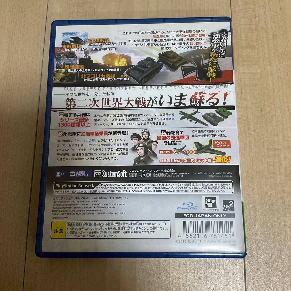 プレイステーション4 大戦略 大東亜興亡史3 第二次世界大戦 PS4