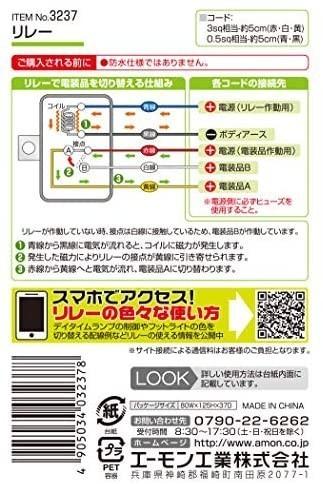 新品エーモン リレー 5線【5極】 DC12V車専用 A・B2接点切替タイプ 3237 Y16359L1GC_画像3