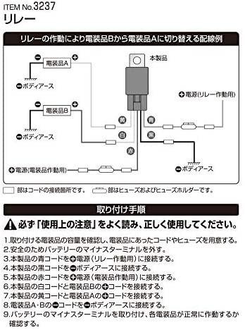 新品エーモン リレー 5線【5極】 DC12V車専用 A・B2接点切替タイプ 3237 Y16359L1GC_画像4