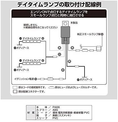 新品エーモン リレー 5線【5極】 DC12V車専用 A・B2接点切替タイプ 3237 Y16359L1GC_画像5