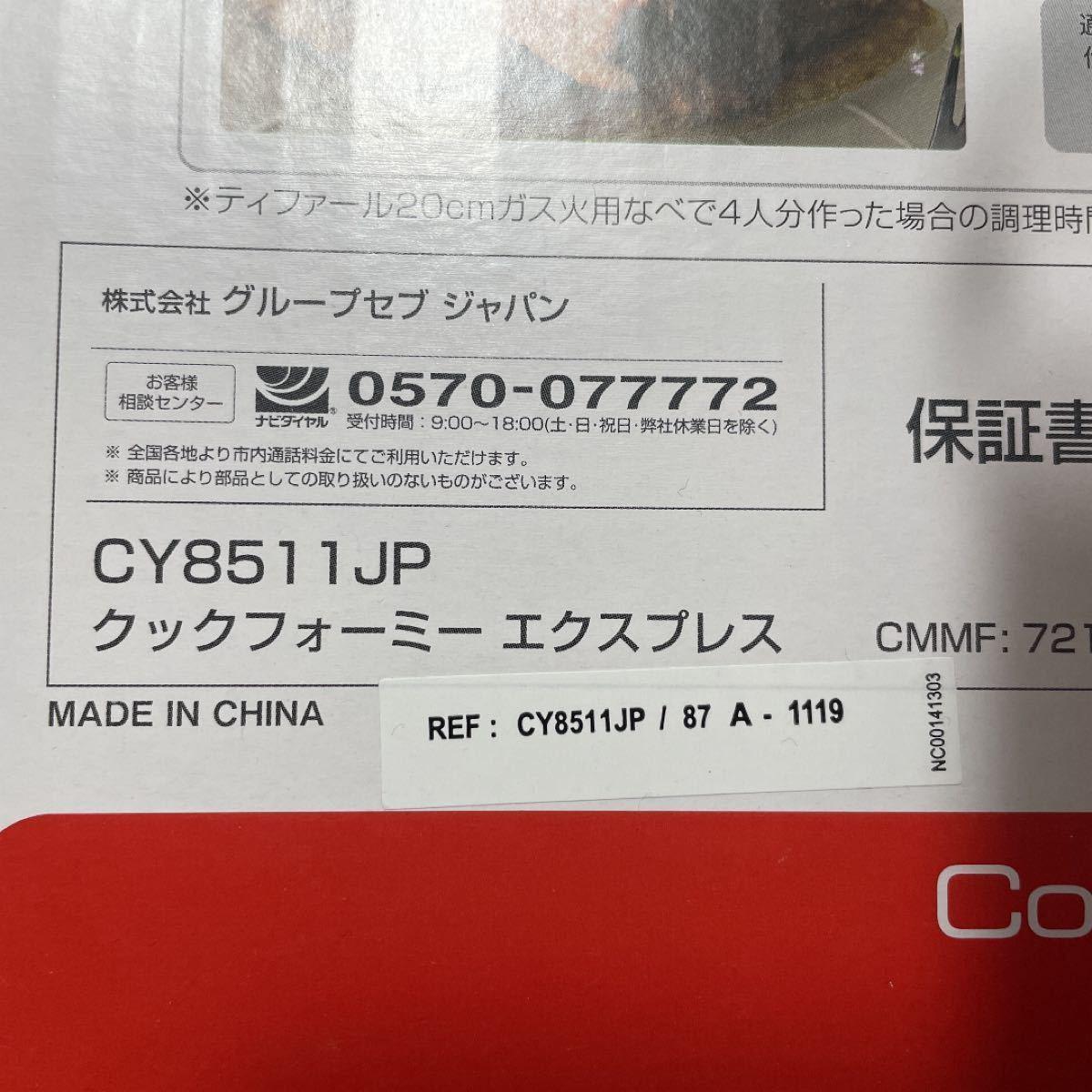 T−FAL 圧力鍋 CY8511JP