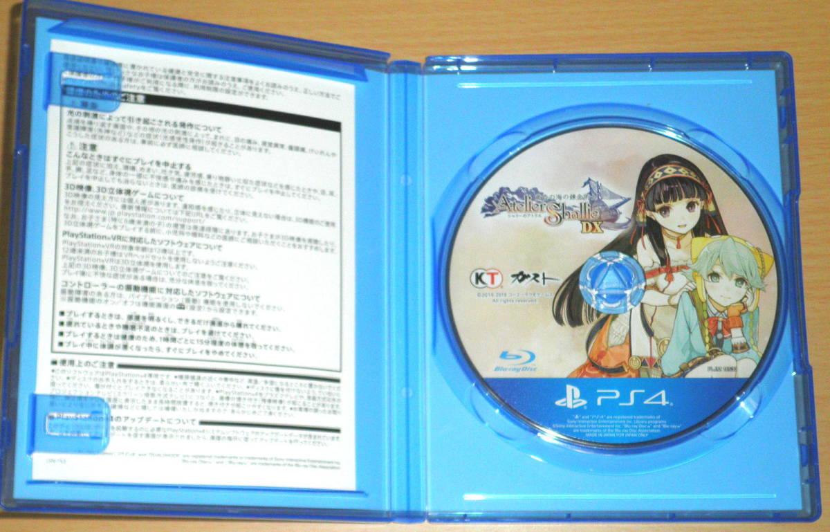 ☆送料込 即決 PS4 『シャリーのアトリエ ~黄昏の海の錬金術士~ DX』☆
