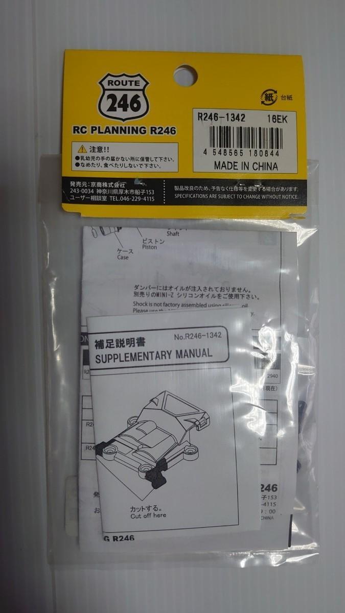 京商 ミニッツ インディビジュアルオイルダンパー MR-03N(ナロー)用 新品