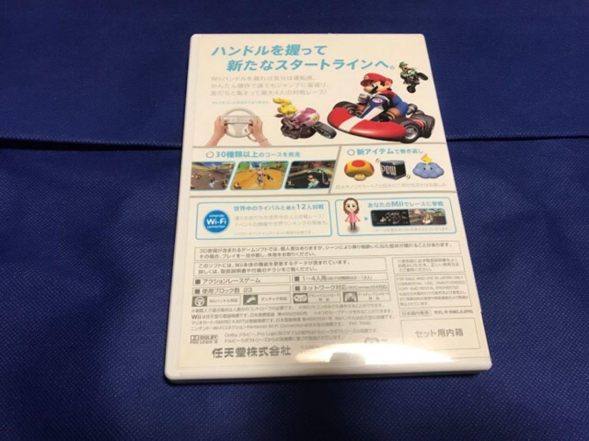 (wii)マリオカート Wii 取説あり