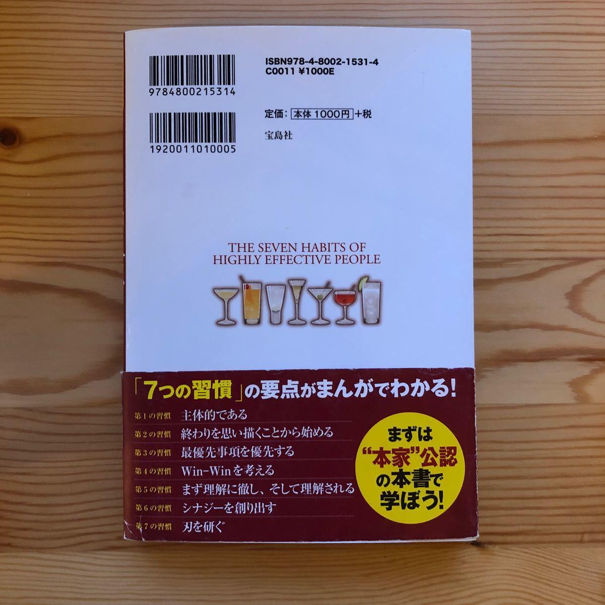 まんがでわかる7つの習慣 4冊セット 美品 著/フランクリンコヴィージャパン