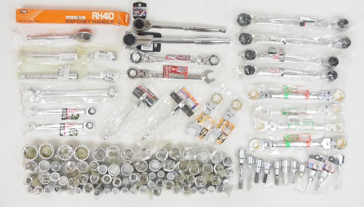 AZ-581 TONE スーパーツール 等 ラチェットレンチ 各種ソケット ギアレンチ 未使用品 大量 コンビネーションレンチ めがねレンチ 工具