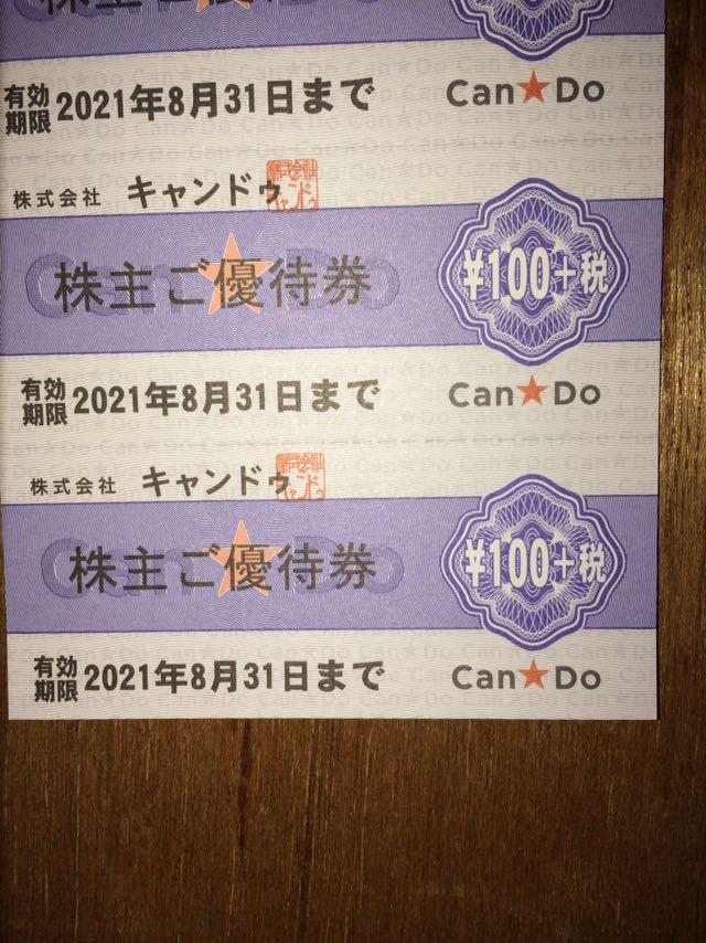 キャンドゥ 株主優待券 20枚綴り 1冊(2000円分+税) Can Do_画像2