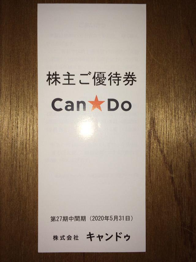 キャンドゥ 株主優待券 20枚綴り 1冊(2000円分+税) Can Do_画像1