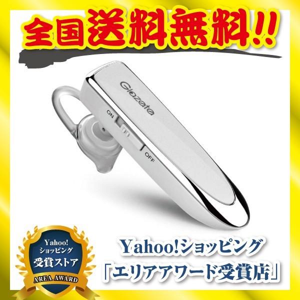 Glazata Bluetooth 日本語音声ヘッドセット V4.1 片耳 高音質 超大容量バッテリー イヤホン 30時間通話可 EC200 ホワイト_画像1