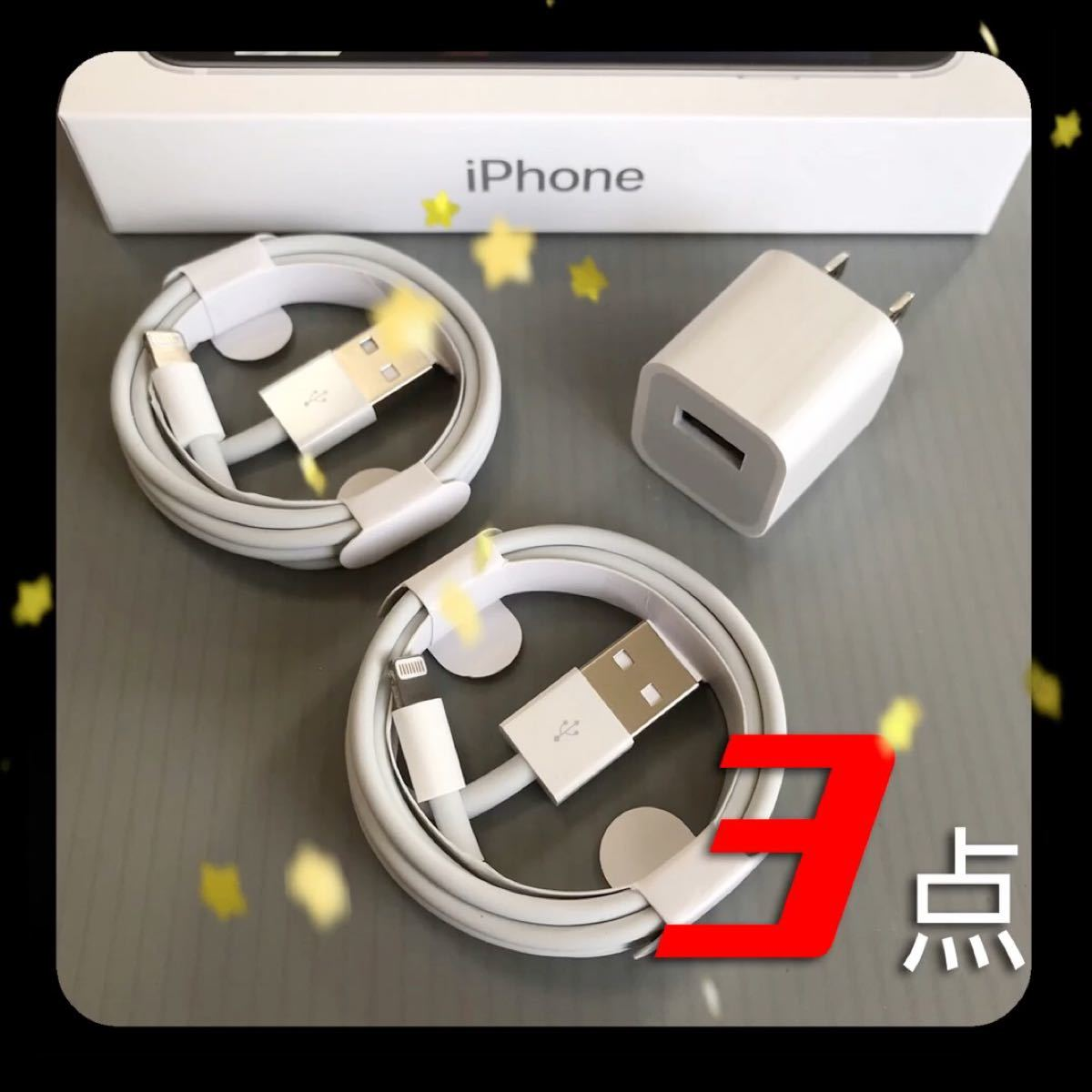 iPhone 3点セット 充電器 充電ケーブル コード lightning cable