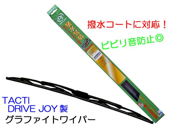 ★DJ グラファイトワイパー★品番:V98GU-40R2 長さ400mm 1本_画像1