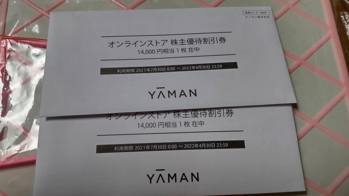 ヤーマン 株主優待28000円分(14000円分×2)_画像1
