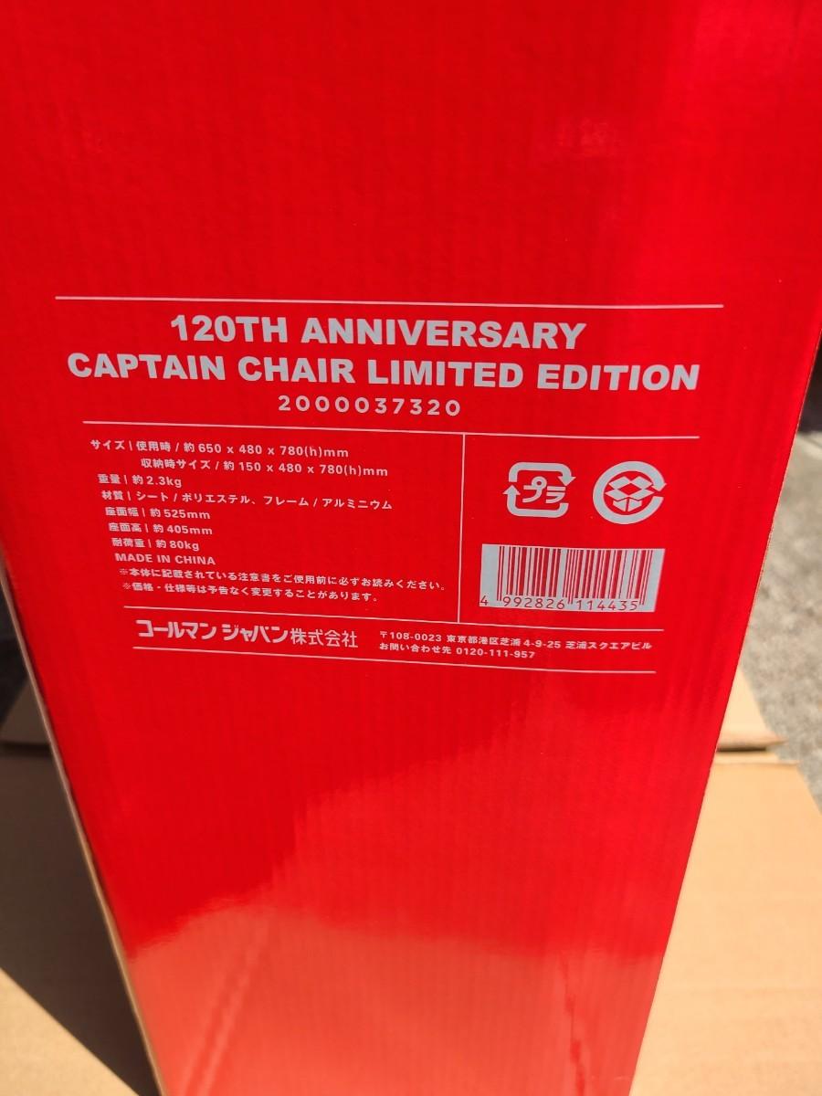 コールマン 120th アニバーサリー キャプテンチェア 【新品未開封】