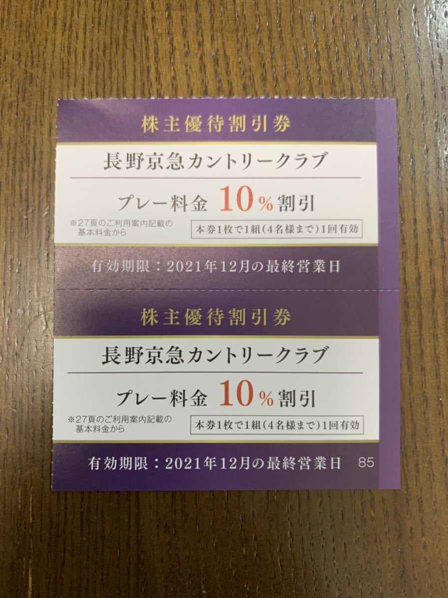京急 株主優待割引券 長野京急カントリークラブ プレー料金10%割引 2枚_画像1