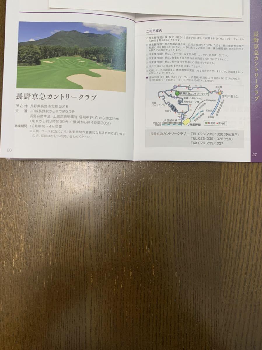 京急 株主優待割引券 長野京急カントリークラブ プレー料金10%割引 2枚_画像2
