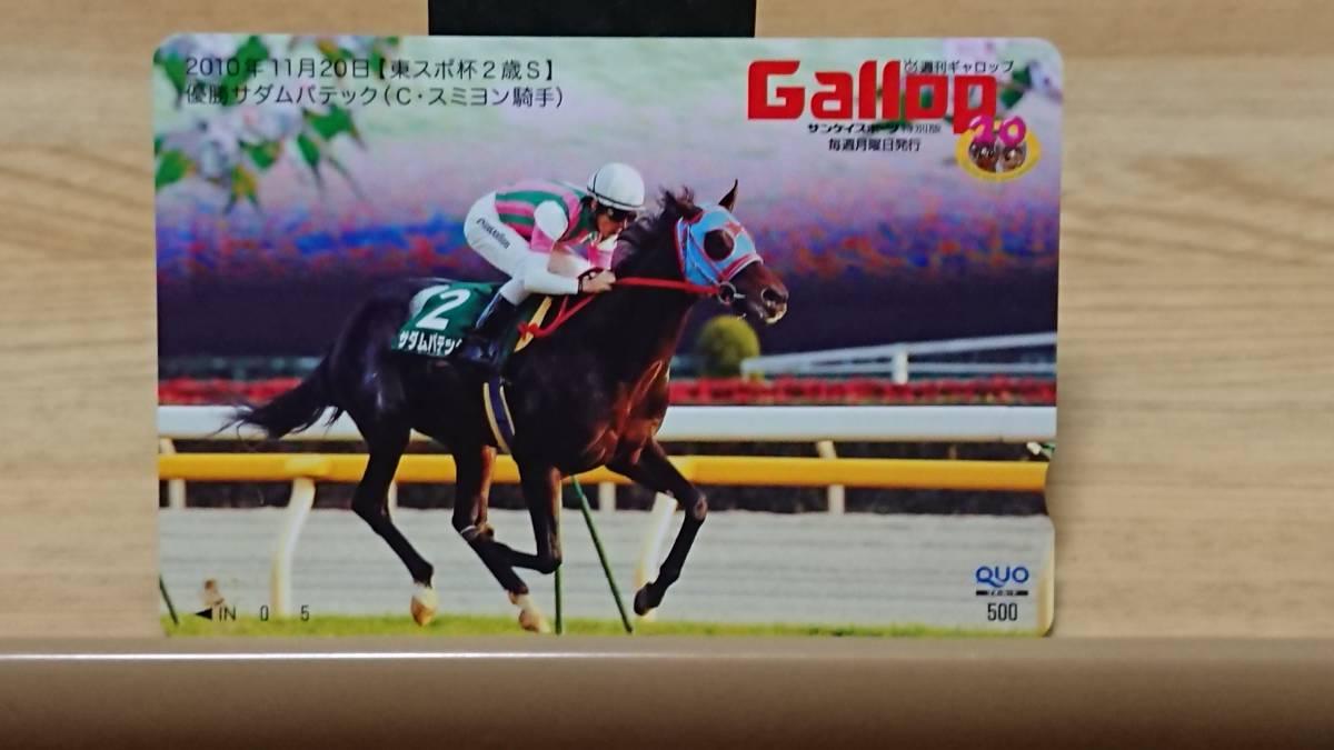 競馬 Gallop抽プレ 東スポ2歳ステークス サダムパテック クオカード未使用