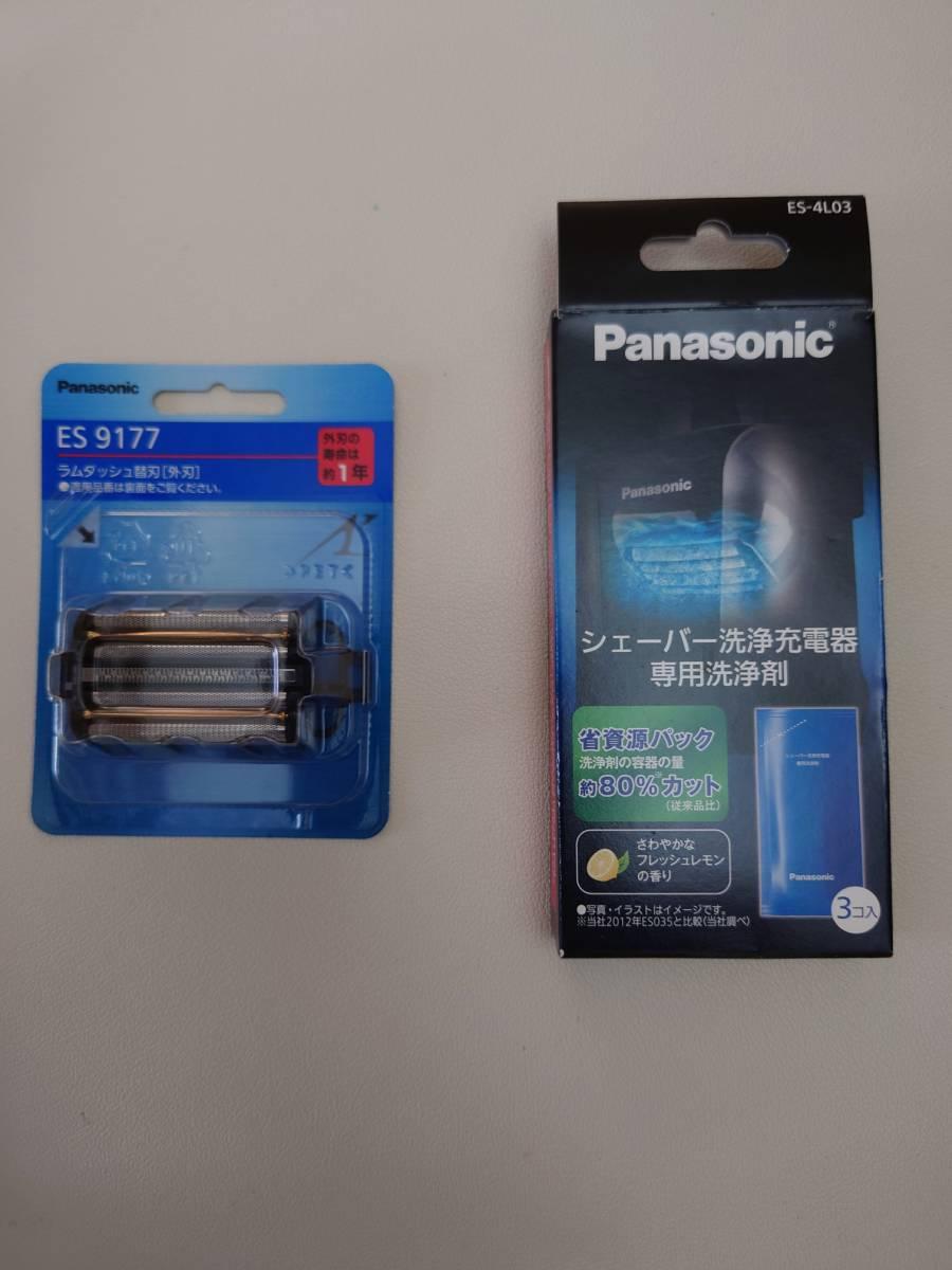 ES9177 パナソニック ラムダッシュ替刃[外刃] 新品 とシェーバー洗浄充電器専用洗浄剤1箱3個入り