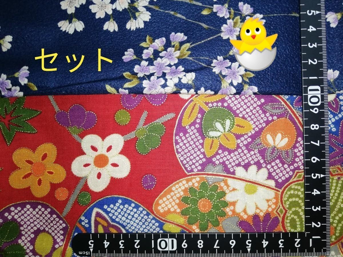 ハンドメイド  布生地 カットクロス コットン 綿100% 花柄  はぎれ  ハギレ  和柄 DIY  2枚セット 園芸 工作