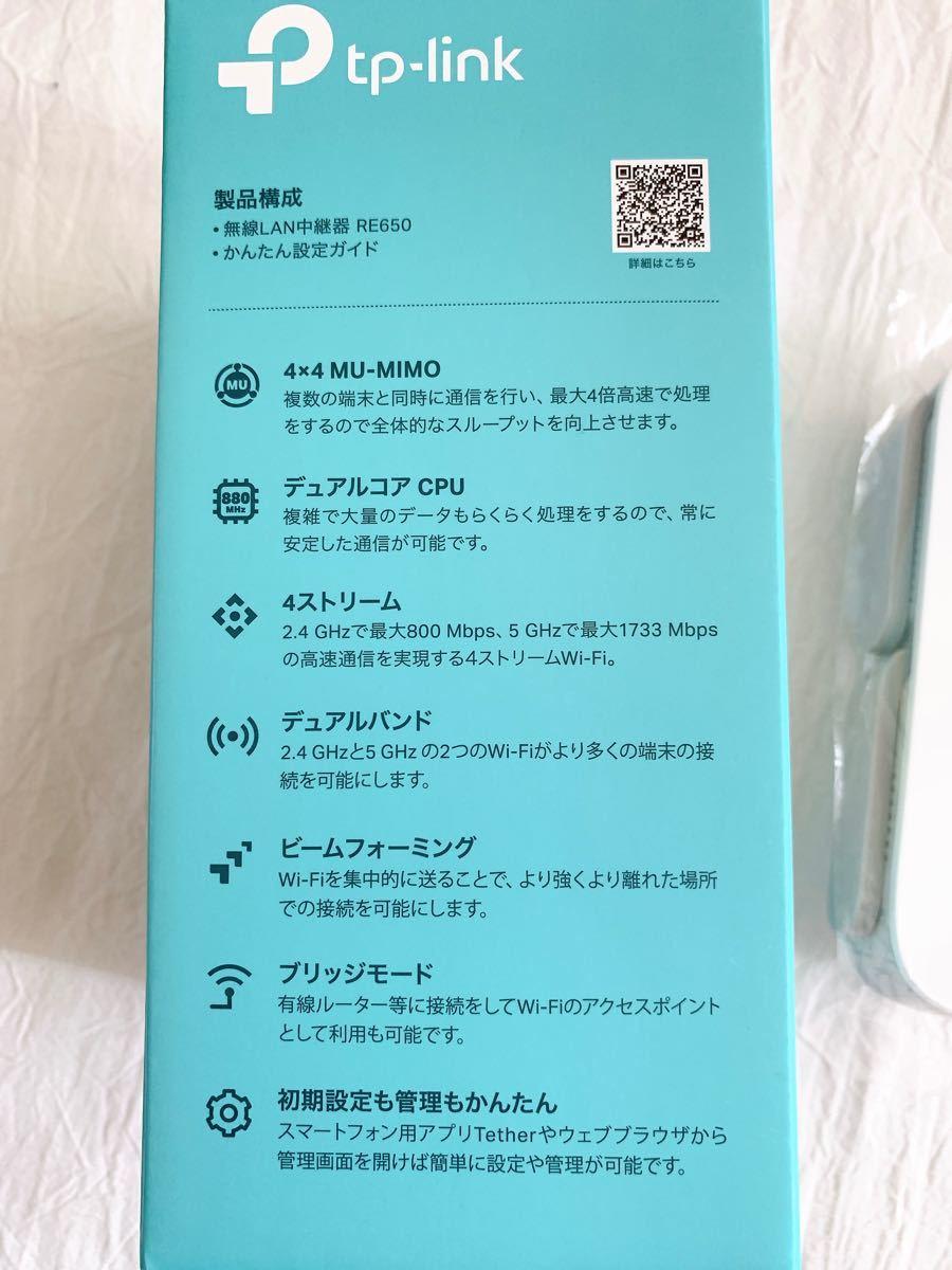 TP-Link RE650  WiFi 無線LAN中継器