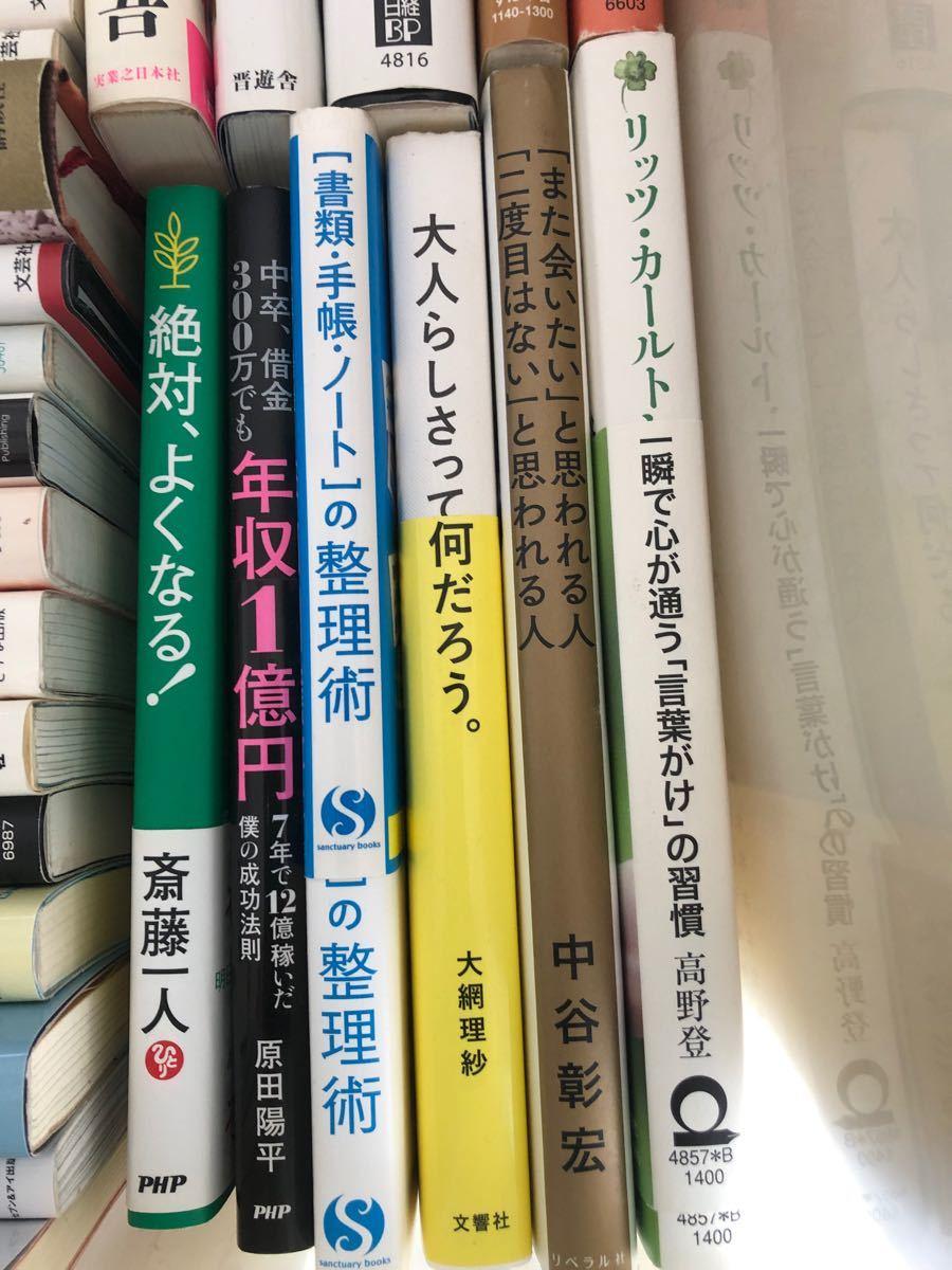 1冊300円〜!!自己啓発・ビジネス本・小説