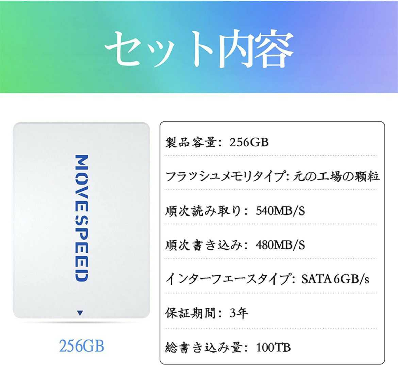 MOVESPEED SSD 内蔵 256GB 2.5インチ 3D NAND採用 SATA3 6Gb/s 7mm PS4動作確認済 日本語取扱説明書付き YSSDJQB-256GSQ