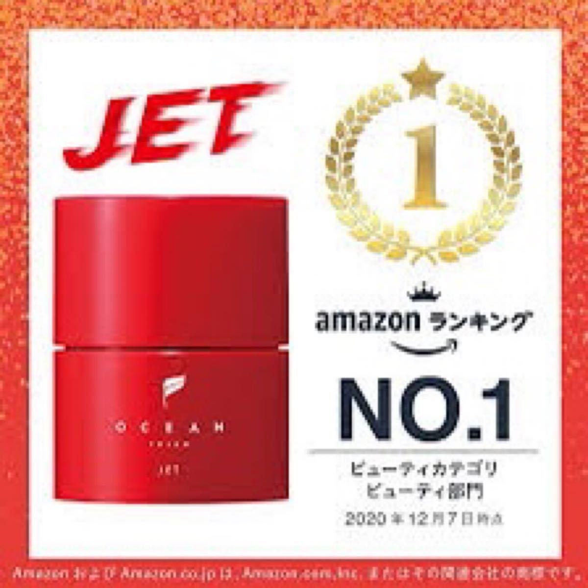 【最終値下げ】オーシャントリコ ジェット〈ヘアワックス〉×3個