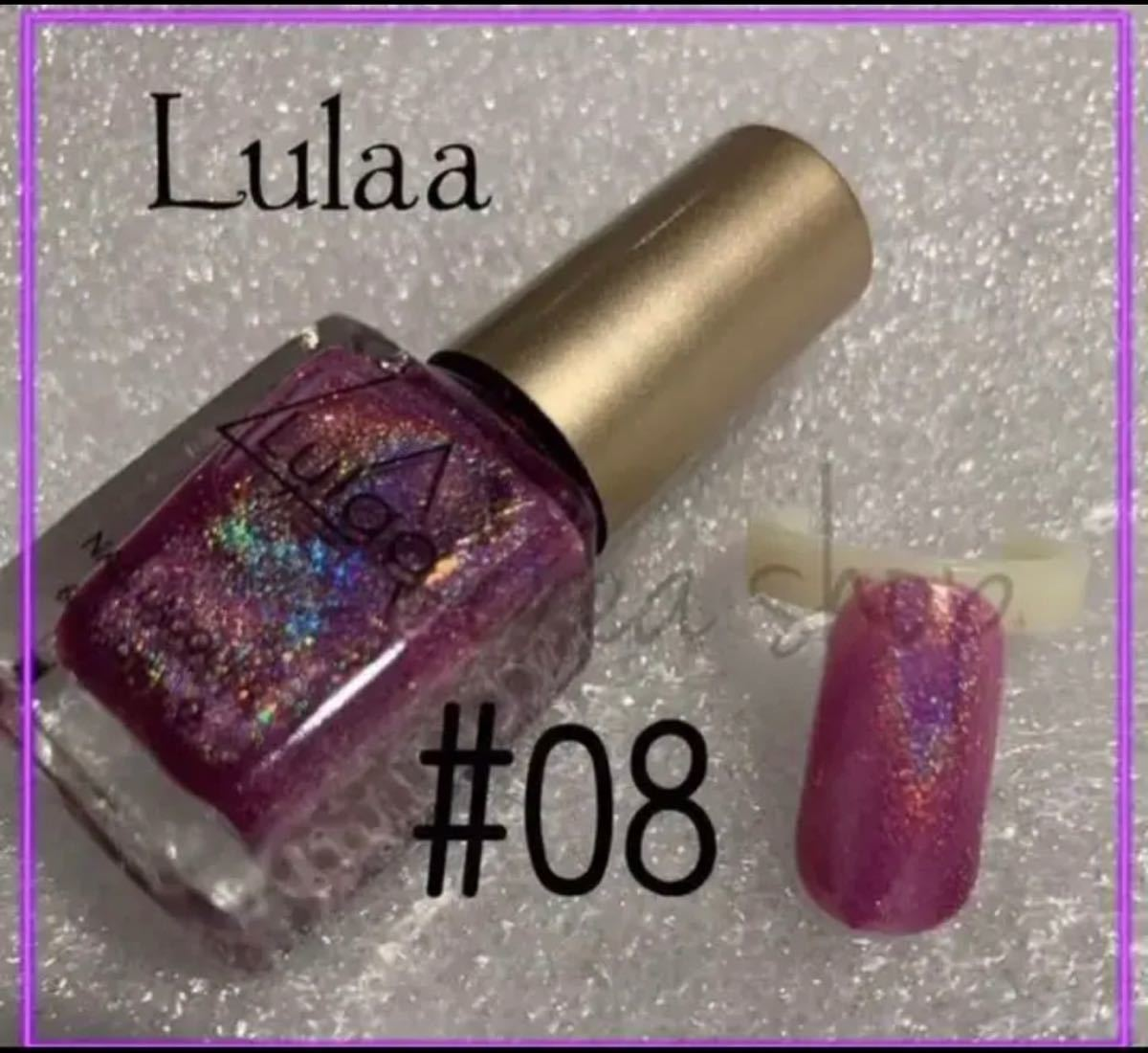 LULAA ホロネイル レーザーネイルポリッシュ マニキュア #08 セルフネイルに ネイルカラー