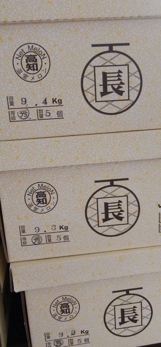 1円スタート!【高知県長浜産】温室メロン 約9.3~9.4㎏ 〇秀 5玉 ご家庭用 ☆_画像4