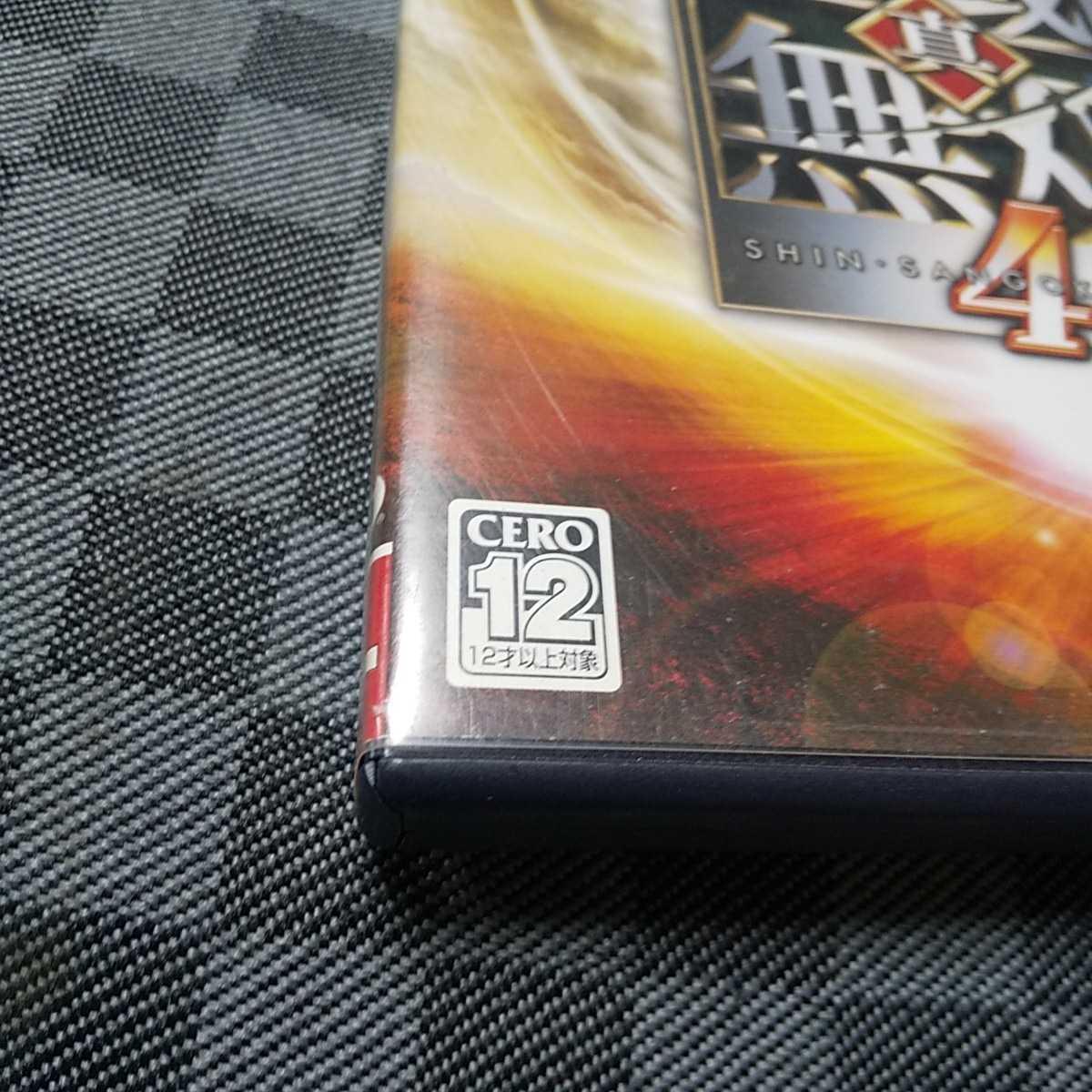 PS2【真・三國無双4】2005年光栄 [送料無料]返金保証あり