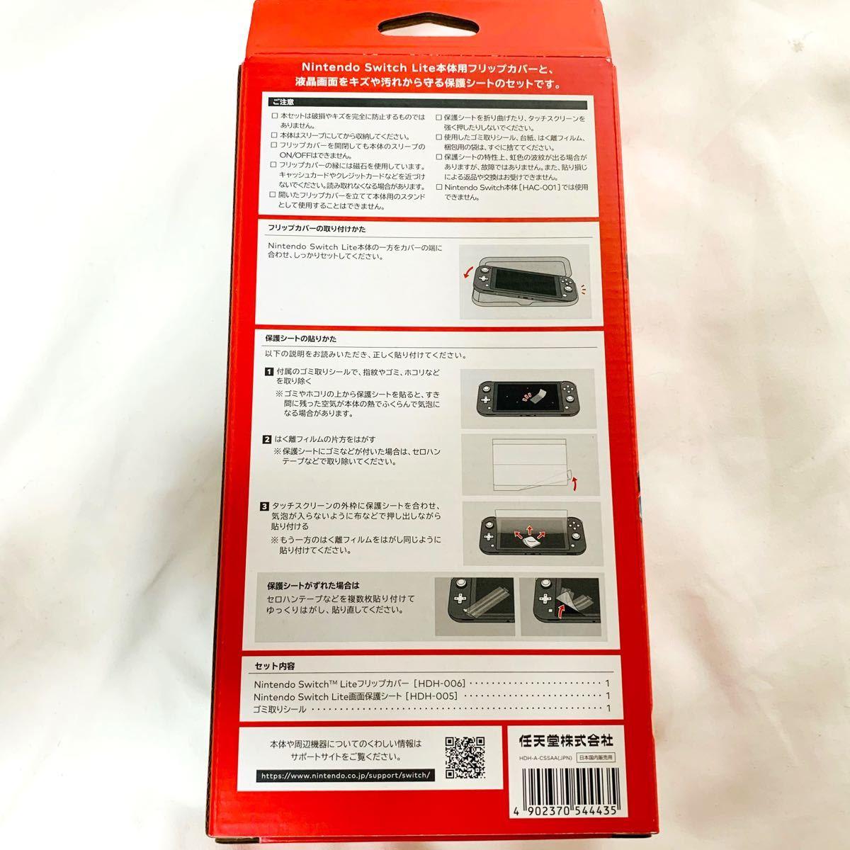 【任天堂純正品】Nintendo Switch Lite ニンテンドースイッチ ライト フリップカバー (画面保護シート付き)
