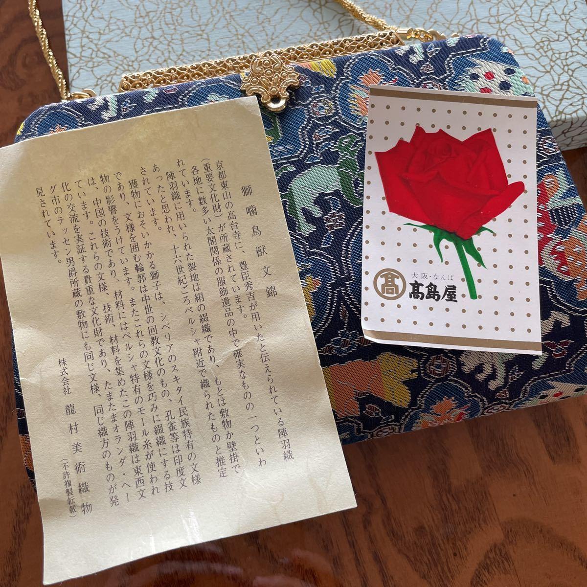 お買い得!龍村織物 高級正絹バッグ!高島屋_画像5