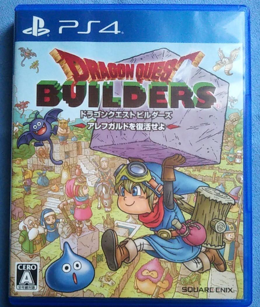 PS4 ドラゴンクエストビルダーズ アレフガルドを復活せよ