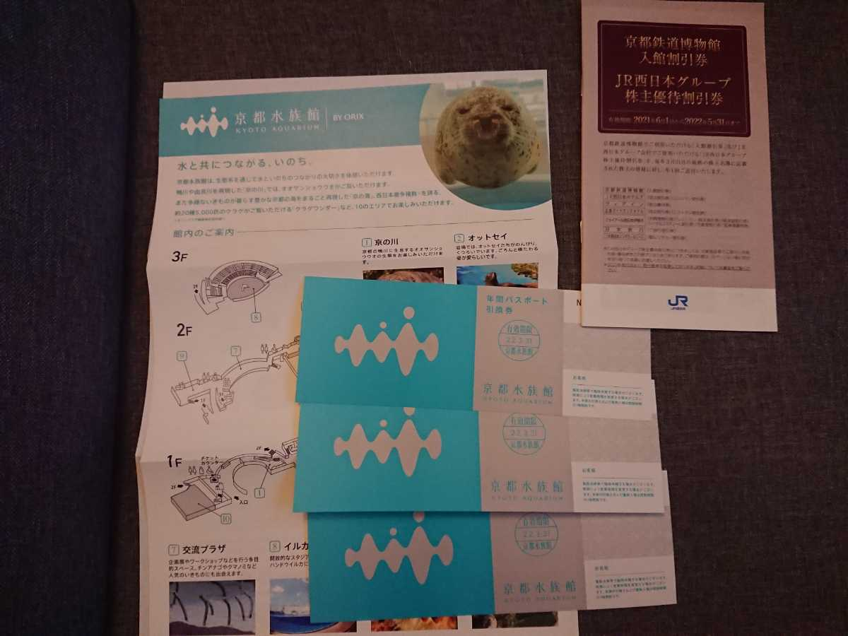 京都水族館 年間パスポート引換券 3枚 2022/3/31 + 京都鉄道 JR西日本グループ 株主優待 割引券 一冊 2022/5/31_画像1