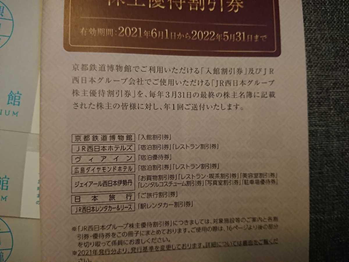 京都水族館 年間パスポート引換券 3枚 2022/3/31 + 京都鉄道 JR西日本グループ 株主優待 割引券 一冊 2022/5/31_画像2