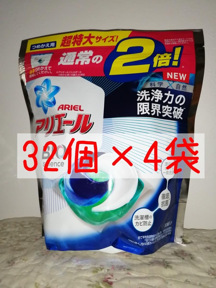 新品未開封 アリエール ジェルボール 32個×4袋