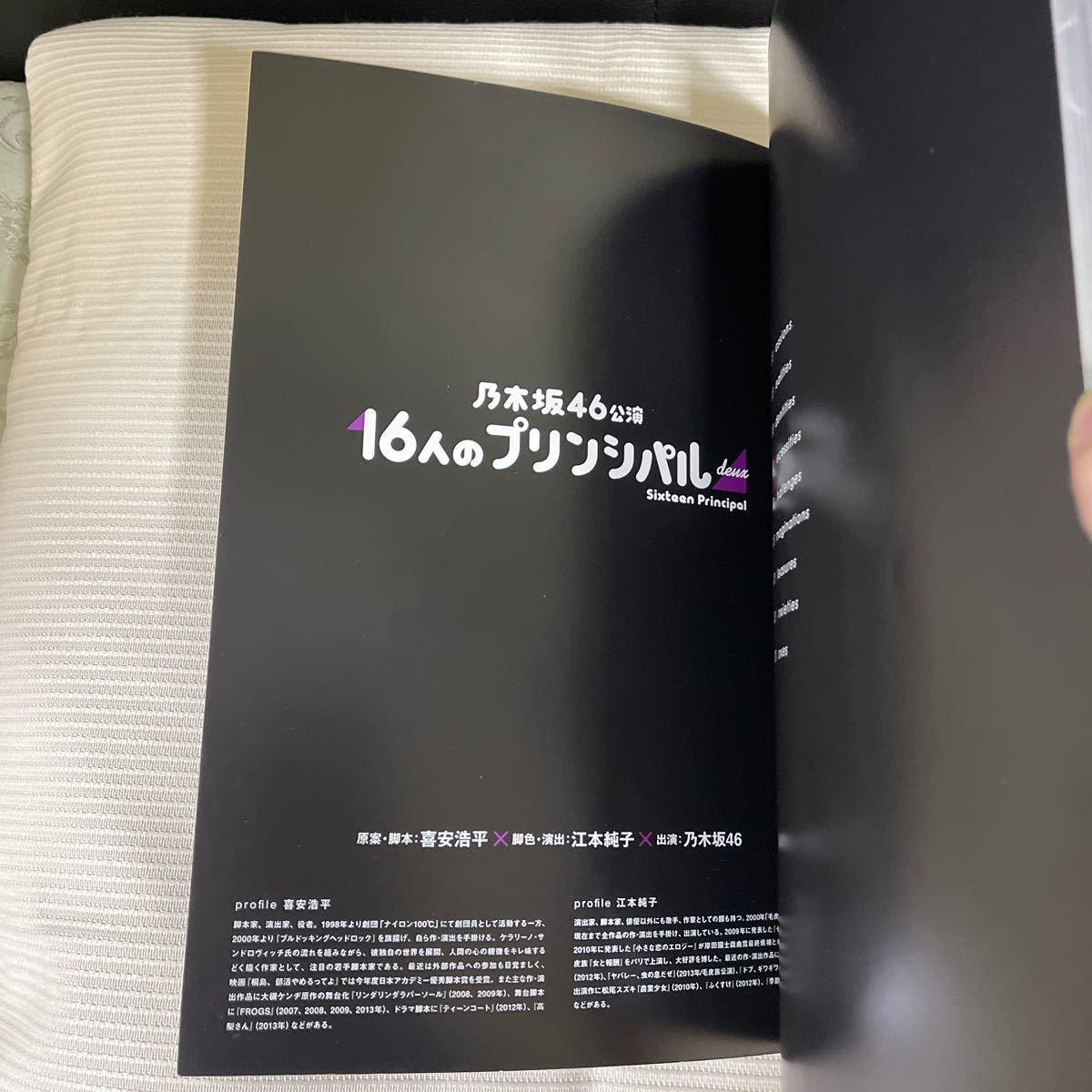 乃木坂46 16人のプリンシパル 写真集