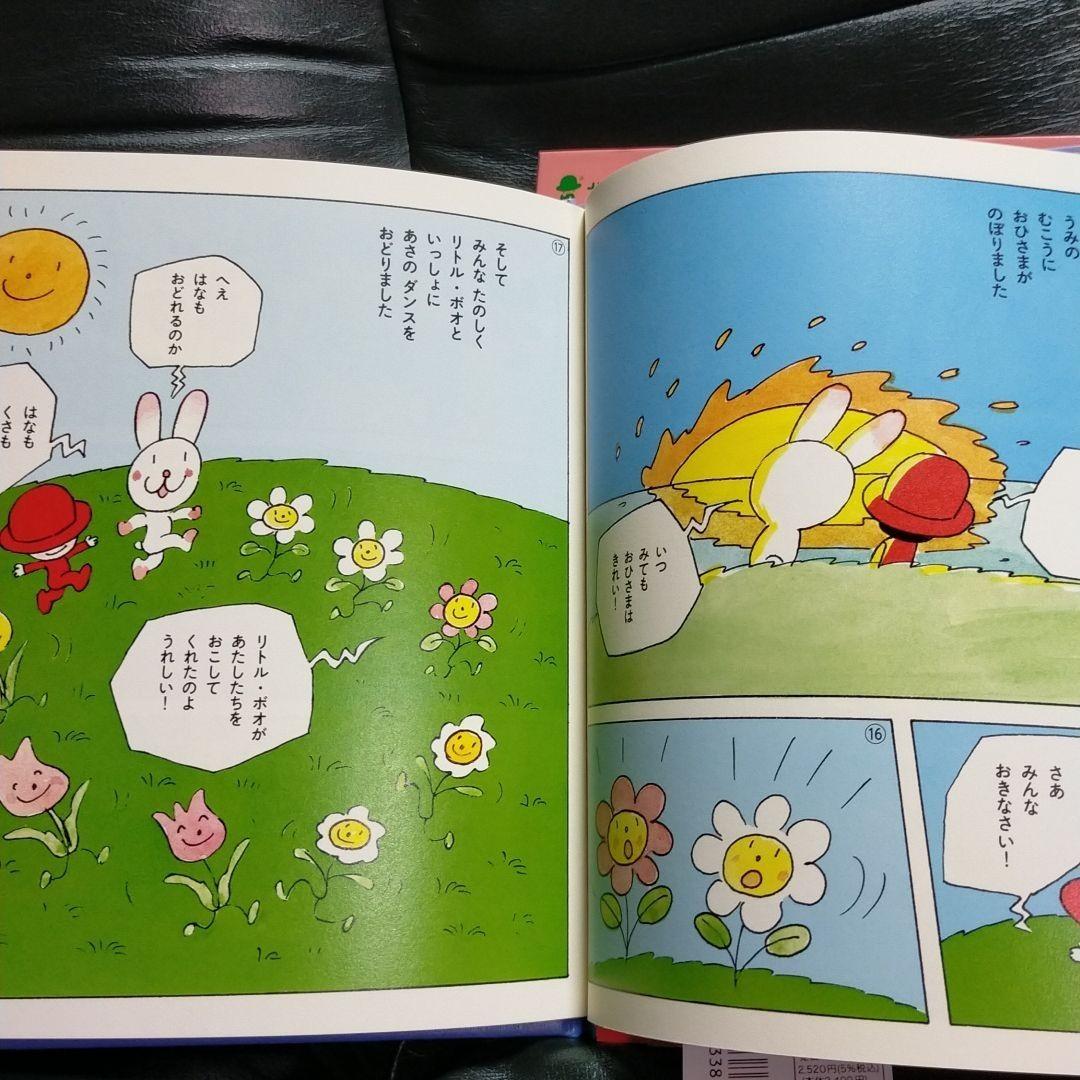 「やなせたかしメルヘン図書館 リトル★コミックス 3巻セット」 やなせたかし