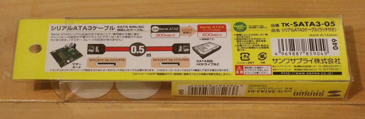サンワサプライ SANWA SUPPLY ストレートシリアルATA3 SATA3.0 ケーブル 0.5m TK-SATA-05