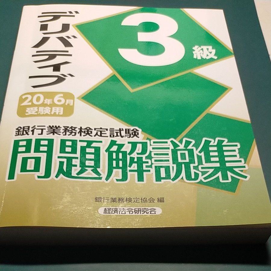 銀行業務検定試験 デリバティブ3級