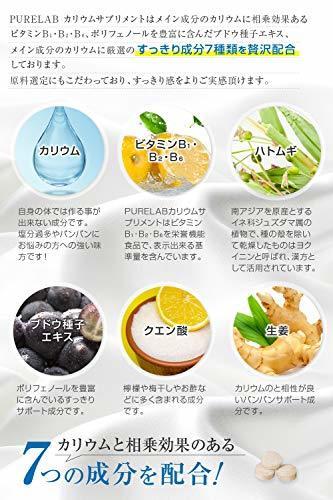 PURELAB PURELAB カリウムサプリメント 塩化カリウム1170㎎ レスベラトロール 栄養機能食品ビタミンB B_画像3