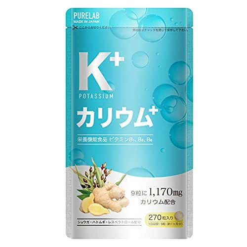 PURELAB PURELAB カリウムサプリメント 塩化カリウム1170㎎ レスベラトロール 栄養機能食品ビタミンB B_画像1