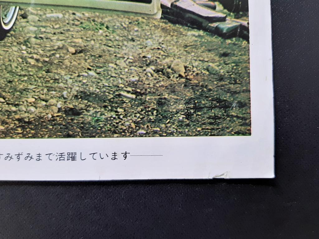 富士重工 スバル サンバー トラック ライトバン スバル カスタム 1960年代 当時物カタログ!☆ SUBARU SAMBAR 360 軽四 絶版 旧車カタログ_画像10