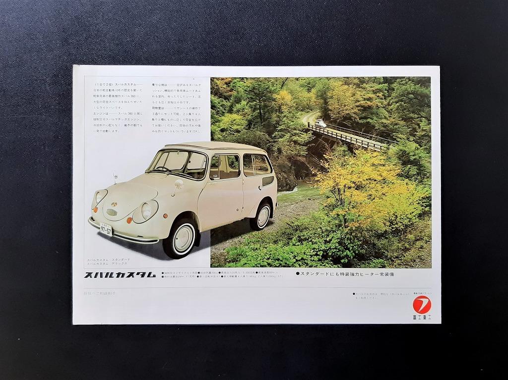 富士重工 スバル サンバー トラック ライトバン スバル カスタム 1960年代 当時物カタログ!☆ SUBARU SAMBAR 360 軽四 絶版 旧車カタログ_画像9