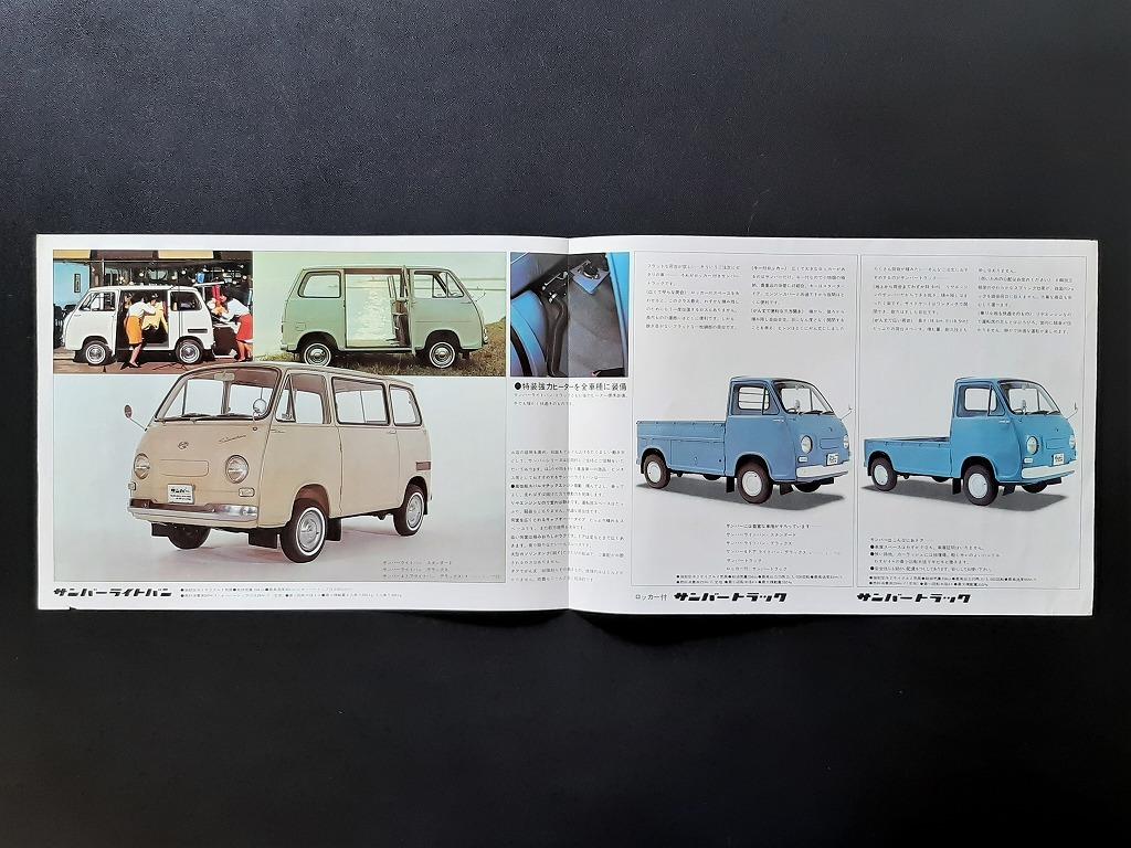 富士重工 スバル サンバー トラック ライトバン スバル カスタム 1960年代 当時物カタログ!☆ SUBARU SAMBAR 360 軽四 絶版 旧車カタログ_画像2