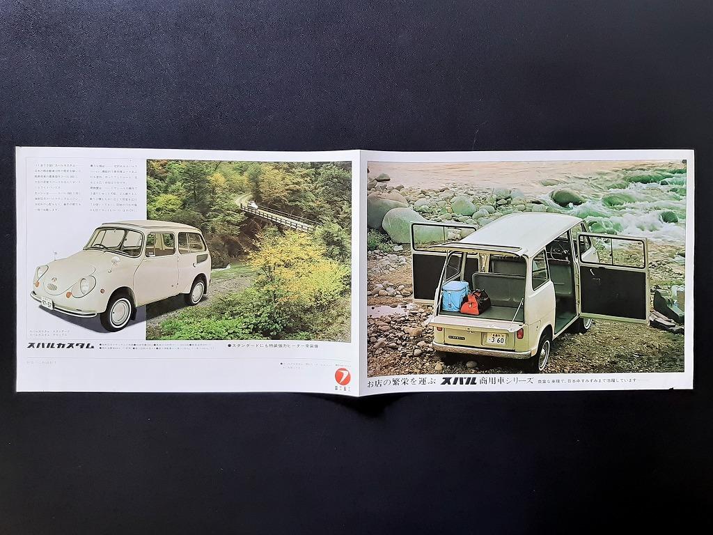 富士重工 スバル サンバー トラック ライトバン スバル カスタム 1960年代 当時物カタログ!☆ SUBARU SAMBAR 360 軽四 絶版 旧車カタログ_画像5